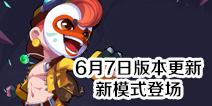 造梦大作战6月7日更新 新娱乐模式登场~