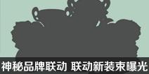 不思议迷宫神秘品牌联动 联动新装束曝光