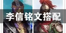 王者荣耀李信铭文推荐