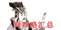 王者荣耀舜攻略汇总 舜出装加点符文团战技巧视频全攻略