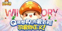Q萌RPG手游《明日决胜!》曝光 游戏玩法抢先看