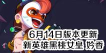 造梦大作战6月14日更新 新英雄黑桃女皇 妗香