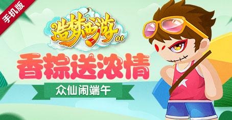 《造梦西游OL》香粽送浓情 端午节活动限时开启