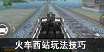 CF手游火车西站打法技巧 火车西站玩法分析