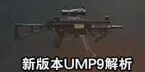 绝地求生刺激战场现版本UMP9解析 新版本UMP9怎么样