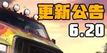 终结者2飞车大作战玩法上线 6月20日更新公告