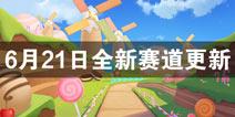 QQ飞车手游6月21日四大赛道更新 糖果赛道甜蜜开启