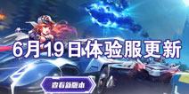 QQ飞车手游体验服更新超能竞速赛 限量开放注册资格