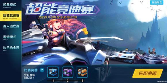 QQ飞车手游超能竞速赛怎么玩 超能竞速赛玩法攻略