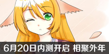 狐妖小红娘手游6月20日内测开启 相聚外年万水依山