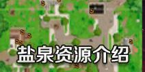 堡垒之夜手游盐泉资源介绍 落点及战斗技巧全分享