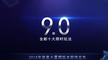 球球大作战9.0版本预计6月27日更新 全新十大限时玩法来袭