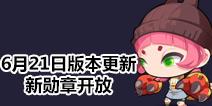 造梦大作战6月21日更新 新徽章功能开放