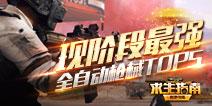 【刺激战场 求生指南】最强全自动枪械TOP5视频