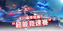 QQ飞车手游超能竞速赛开启 四大糖果赛道甜蜜来袭