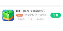 cube手游怎么下载 cube手游安卓版下载地址