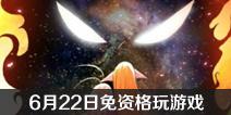狐妖小红娘手游6月22日免资格玩游戏 数量有限先到先得