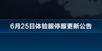 QQ飞车手游体验服6月25日停服维护公告
