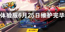 QQ飞车手游体验服6月25日重新开启 BUG已修复