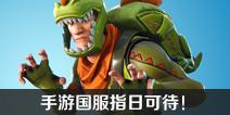 堡垒之夜PC国透露上线信息 手游国服指日可待!