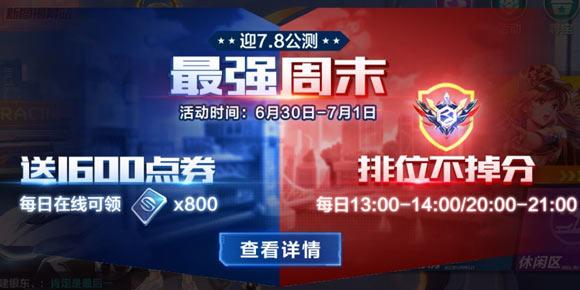 QQ飞车手游7月8日公测狂欢 最强周末排位不掉分