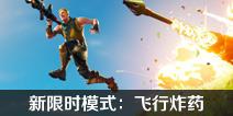 """堡垒之夜手游新模式""""飞行炸药"""" 喷气背包+高爆炸药的组合"""