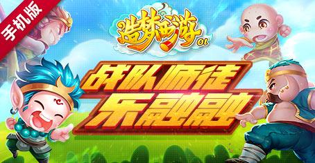 《造梦西游OL》暑期盛典预热活动开启 在线好礼天天领