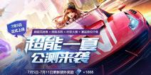 QQ飞车手游超能一夏公测来袭 7月5日正式开启