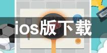 最囧挑战4ios版下载 囧囧挑战4苹果版在哪里下载