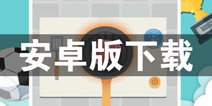 最囧挑战4安卓版下载 囧囧挑战4怎么下载