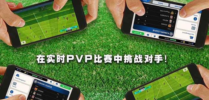《实况足球》手游多重PVP体验  还原真实足球乐趣