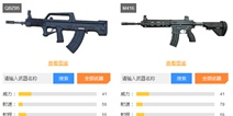 QBZ95和M416对比分析