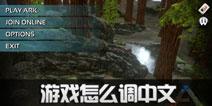 方舟生存进化怎么调中文 怎么把游戏设置成中文