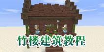 迷你世界竹楼怎么建 竹楼建筑教程