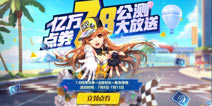 QQ飞车手游7月8日活动点券怎么得 如何领取7月8日活动点券
