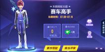 QQ飞车手游搭配大赛攻略 主题赛车高手推荐服饰