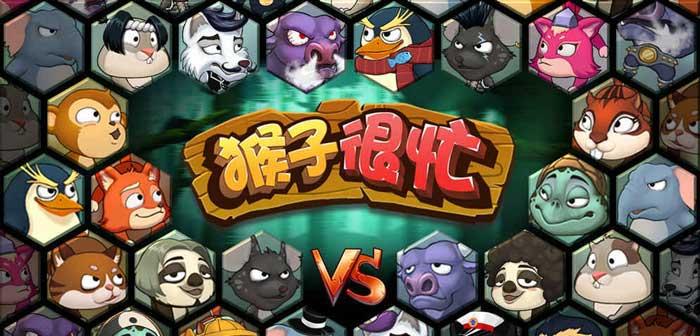 《猴子很忙》玩法特色介绍