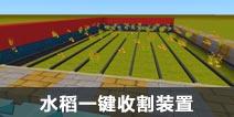 迷你世界水稻一键收割装置 全自动一键收割