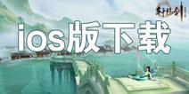 轩辕剑龙舞云山ios版下载 苹果版在哪里下载