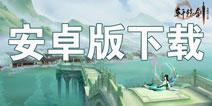 轩辕剑龙舞云山安卓版下载 怎么下载轩辕剑龙舞云山