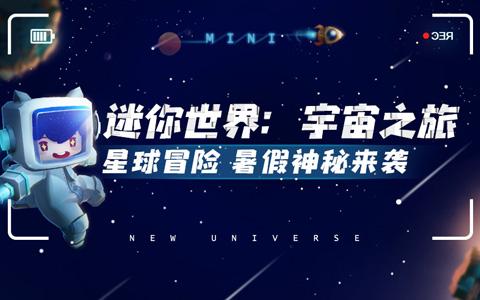 迷你世界7月19日星球之旅版本上线