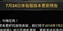 国产狙击QBU88来袭 绝地求生刺激战场体验服24日不停机更新公告