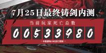 流星蝴蝶剑手游7月25日18点将暂停下载 内测新增突破14万