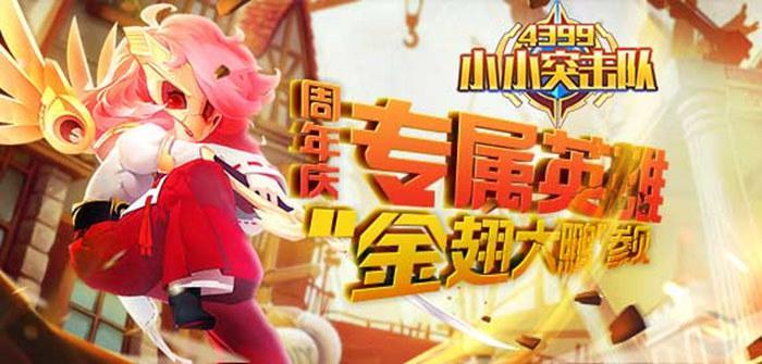 《小小突击队》7月26日更新公告 周年庆专属英雄金翅大鹏登场