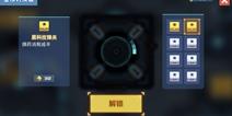 比特小队怎么在星核兑换器中兑换武器 武器兑换方法