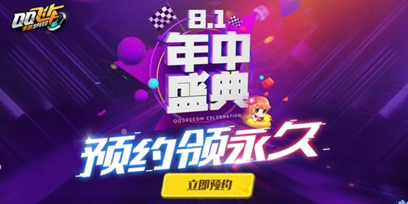 QQ飞车手游8.1年中盛典 iPhoneX和全新A车免费送