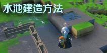 传送门骑士怎么建水池 水源获得方法指南