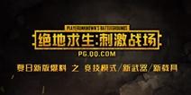 新增竞技模式和QBU狙击枪 绝地求生刺激战场新版本爆料第二弹