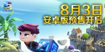 传送门骑士手游安卓版8月3日开启预售