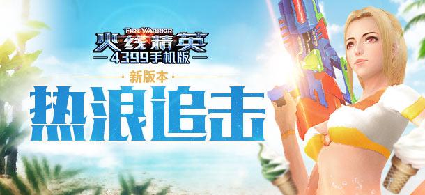 《火线精英ol》热浪追击,夏日泳装角色登场